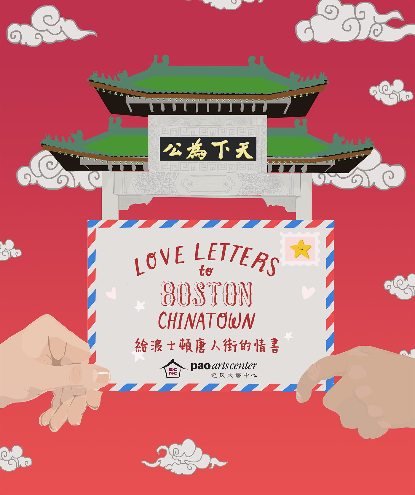Show Us Your Love! Submit Your Love Letters to Chinatown